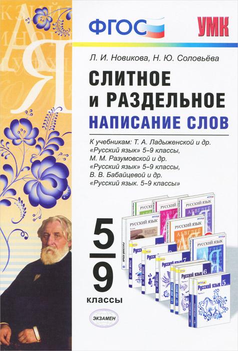 Слитное и раздельное написание слов. 5-9 классы. К учебникам Т. А. Ладыженской, М. М. Разумовской, В. В. Бабайцевой и др.