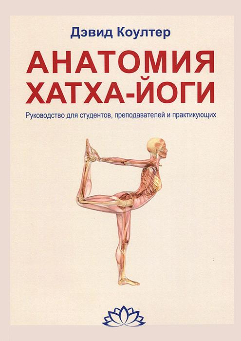 Дэвид Коултер Анатомия Хатха-йоги. Руководство для студентов, преподавателей и практикующих