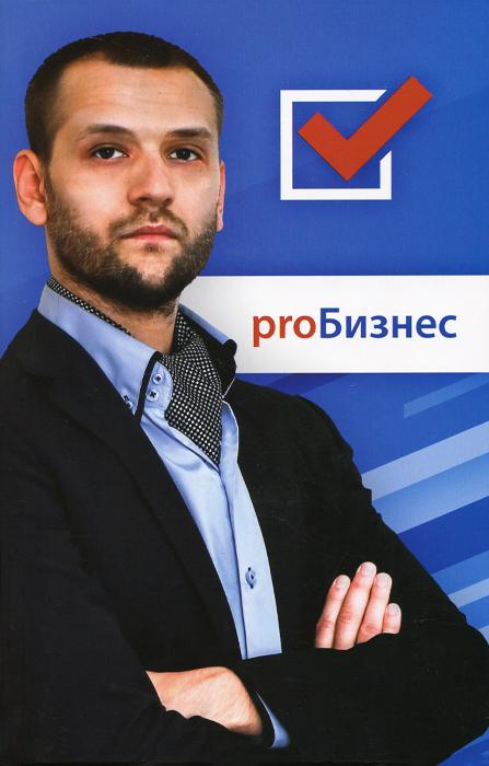И. Н. Галичевский. proБизнес