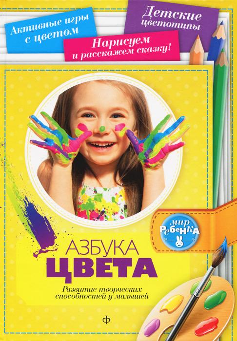 Марина Голубева. Азбука цвета. Развитие творческих спрсобностей у малышей