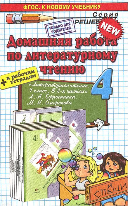Литературное чтение. 4 класс. К учебнику Л. А. Ефросининой, М. И. Омороковой