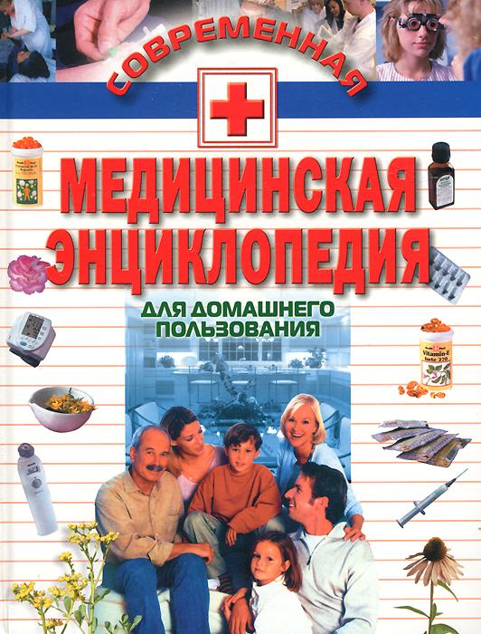 Современная медицинская энциклопедия для домашнего пользования
