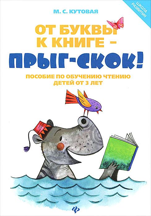 М. С. Кутовая От буквы к книге - прыг-скок! Пособие по обучению чтению детей от 3 лет