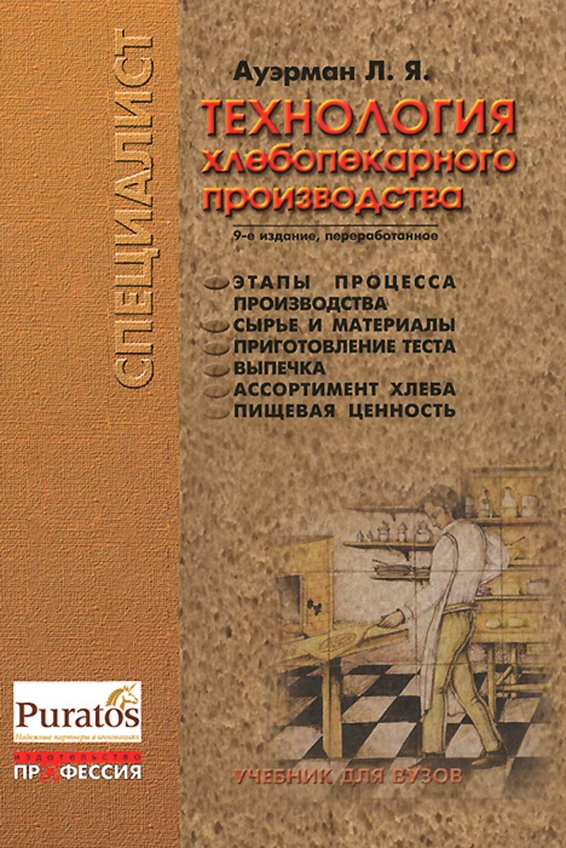 Технология хлебопекарного производства. Учебник