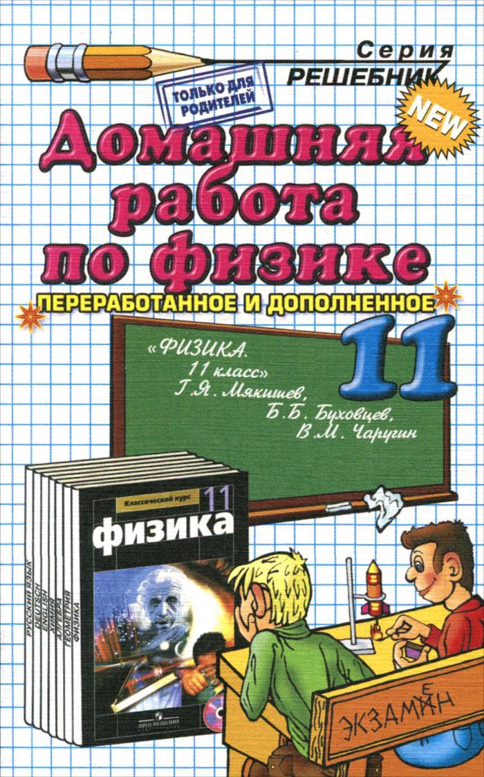 Физика. 11 класс. Домашняя работа к учебнику Г. Я. Мякишева, Б. Б. Буховцева, В. М. Чаругина