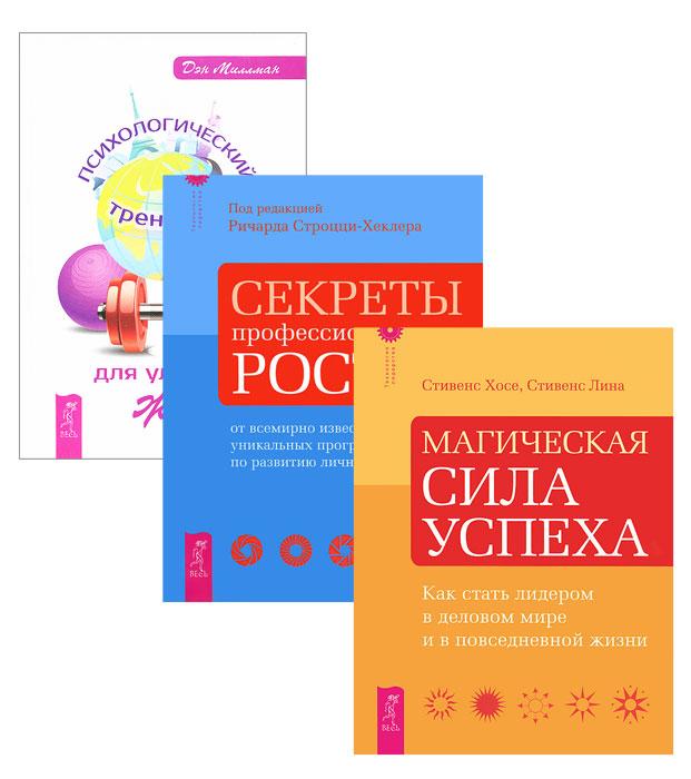 Психологический тренажер. Магическая сила успеха. Секреты профессионального роста (комплект из 3 книг)