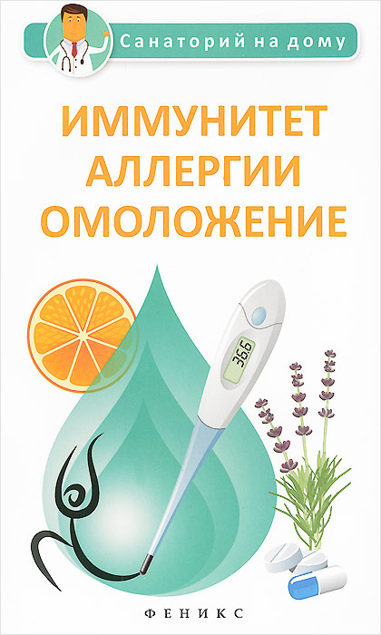 Г. К. Сергеева. Иммунитет, аллергии, омоложение