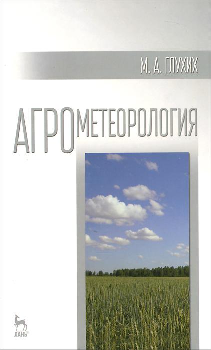 Агрометеорология. Учебное пособие