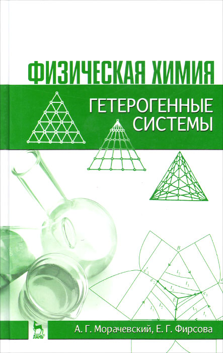 Физическая химия. Гетерогенные системы. Учебное пособие