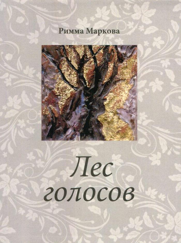 Римма Маркова Лес голосов александр айзенберг поэтический дневник просветление
