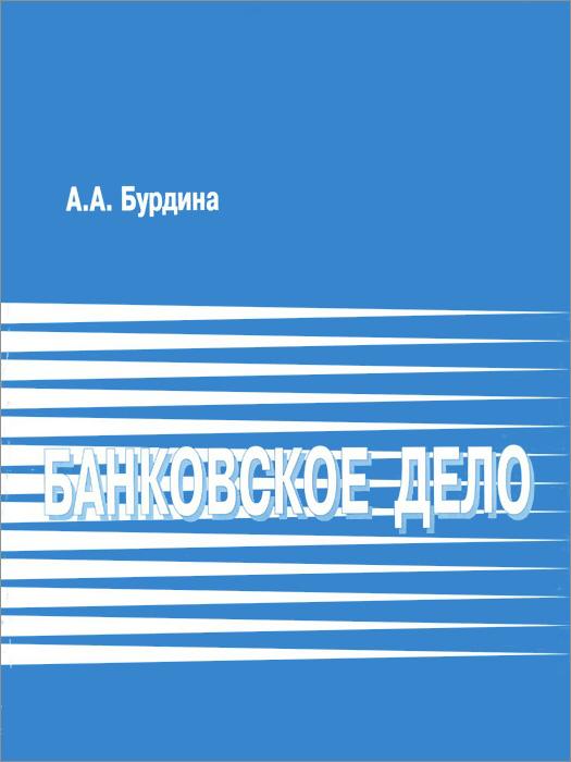 А. А. Бурдина Банковское дело банковское оборудование