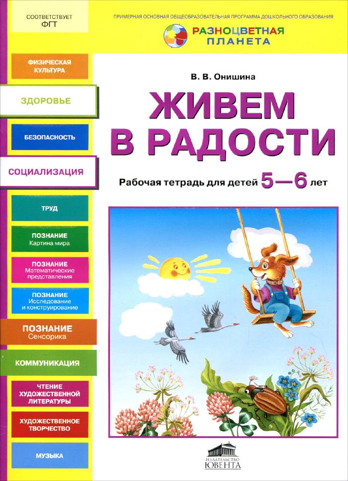 Живем в радости. Рабочая тетрадь для детей 5-6 лет