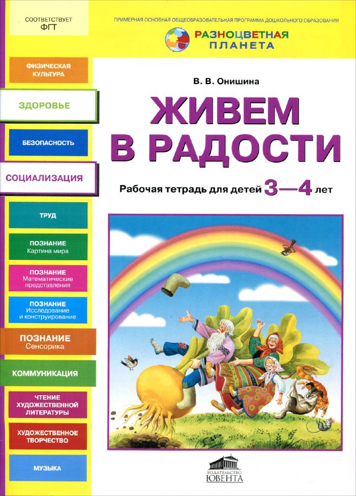 Живем в радости. Рабочая тетрадь для детей 3-4 лет