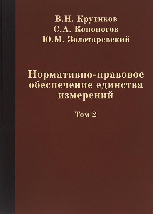 Нормативно-правовое обеспечение единства измерений. В 2 томах. Том 2