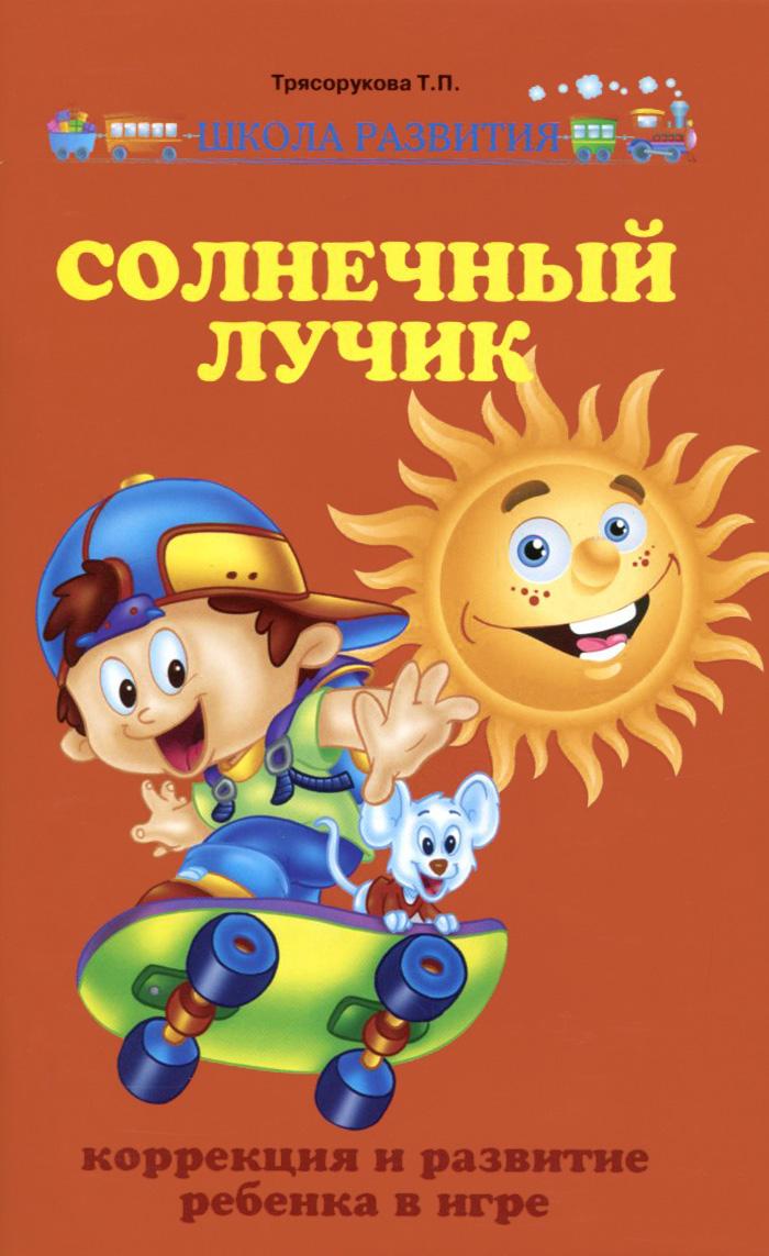 Солнечный лучик. Коррекция и развитие ребенка в игре