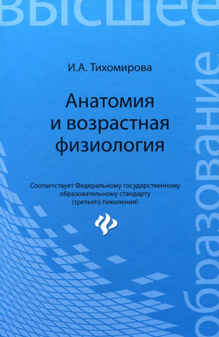 Анатомия и возрастная физиология. Учебник
