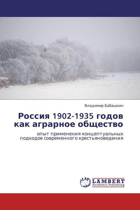 Скачать Россия 1902-1935 годов как аграрное общество быстро
