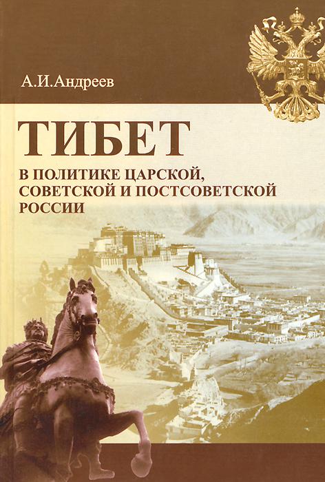Тибет в политике царской, советской и постсоветской России
