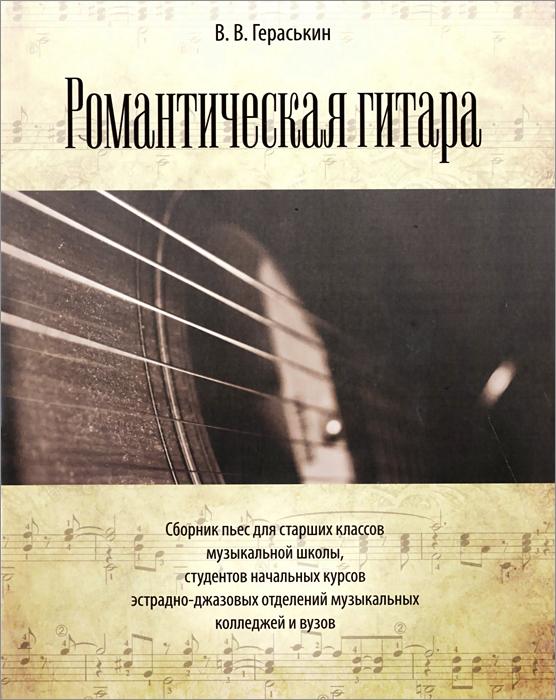В. В. Гераськин. Романтическая гитара