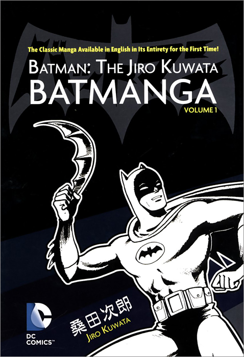 Batman: The Jiro Kuwata Batmanga: Volume 1