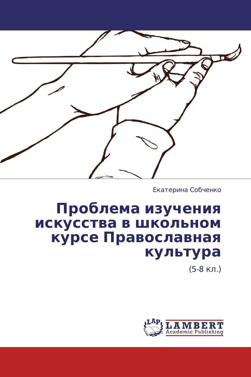 Скачать Проблема изучения искусства в школьном курсе Православная культура быстро