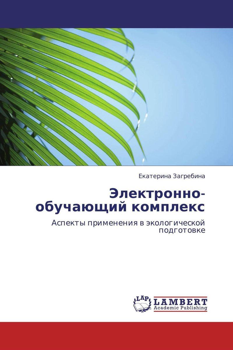 таким образом в книге Екатерина Загребина