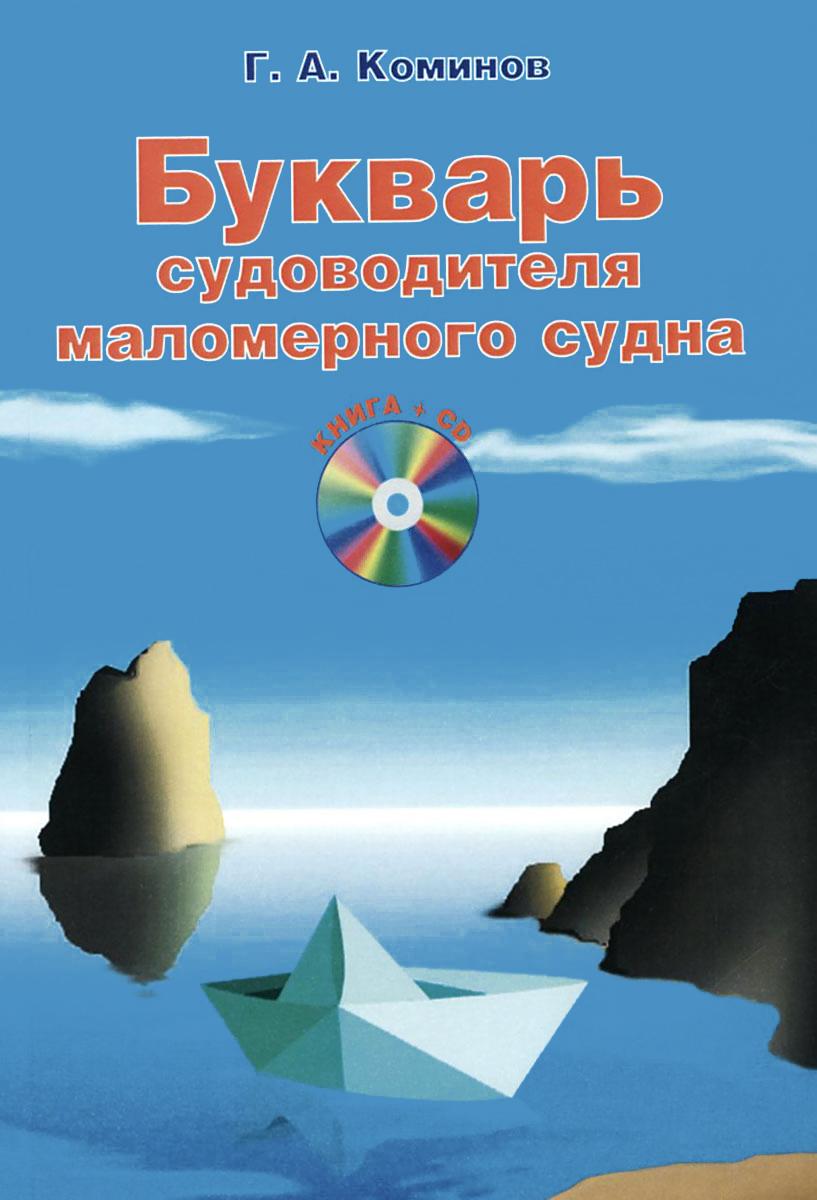 Г. А. Коминов Букварь судоводителя маломерного судна (+ CD-ROM)