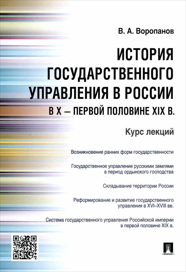 История государственного управления в России в X - первой половине XIX в. Курс лекций