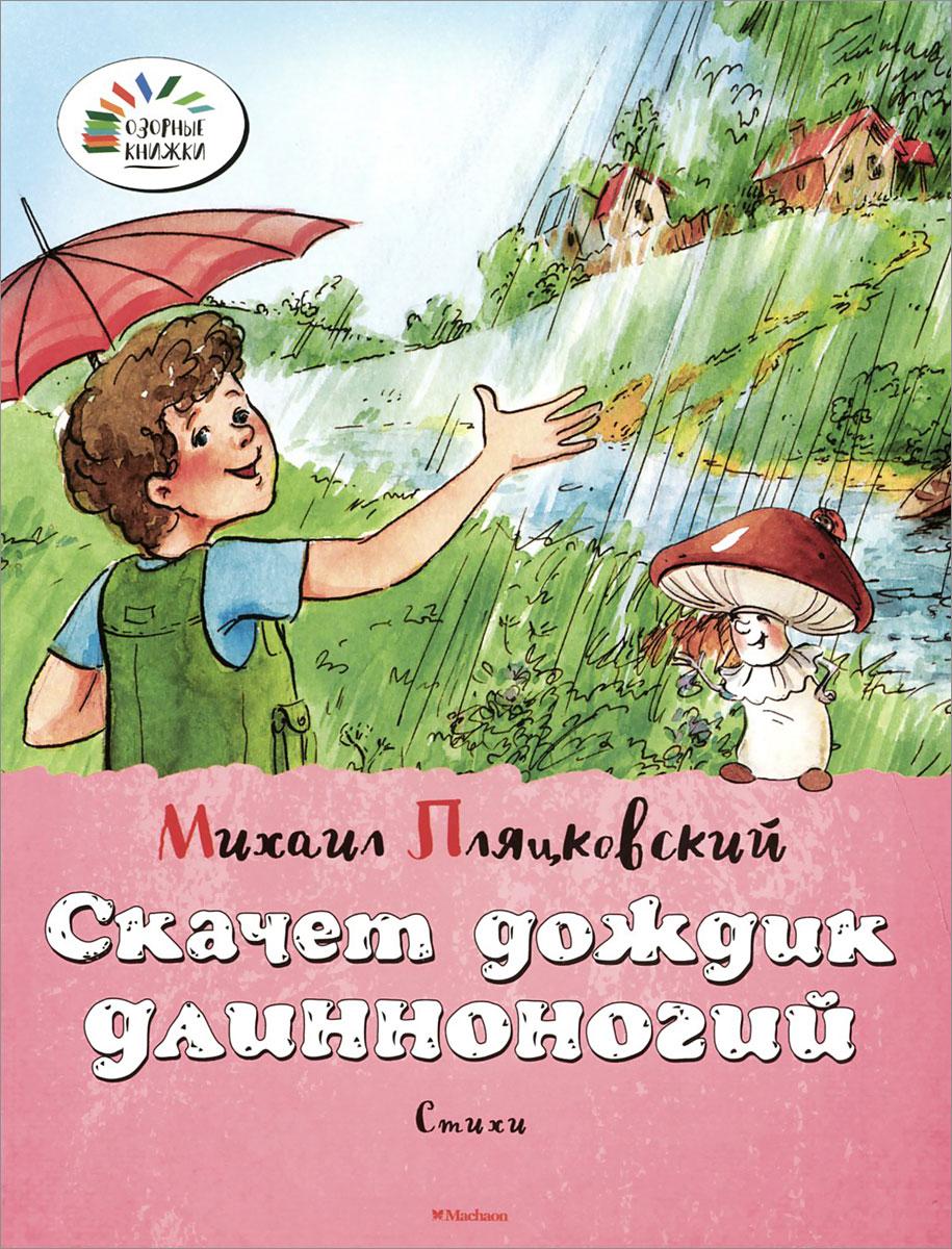 Михаил Пляцковский Скачет дождик длинноногий. Стихи