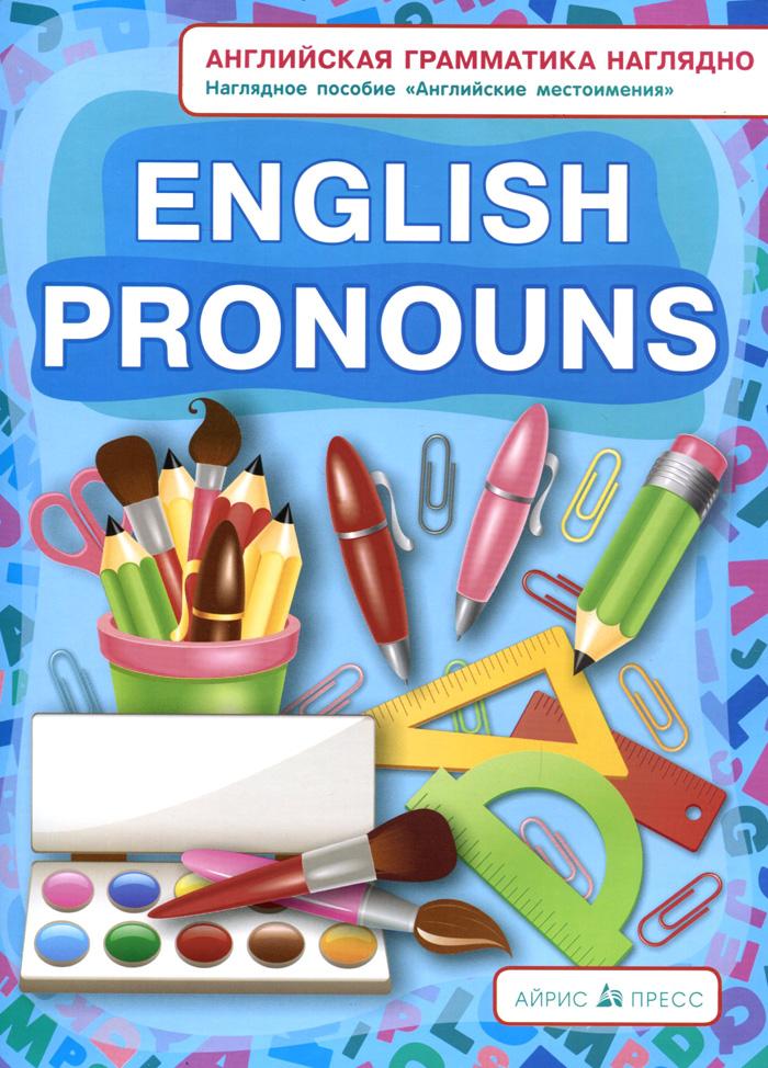 English Pronouns / Английские местоимения. Наглядное пособие