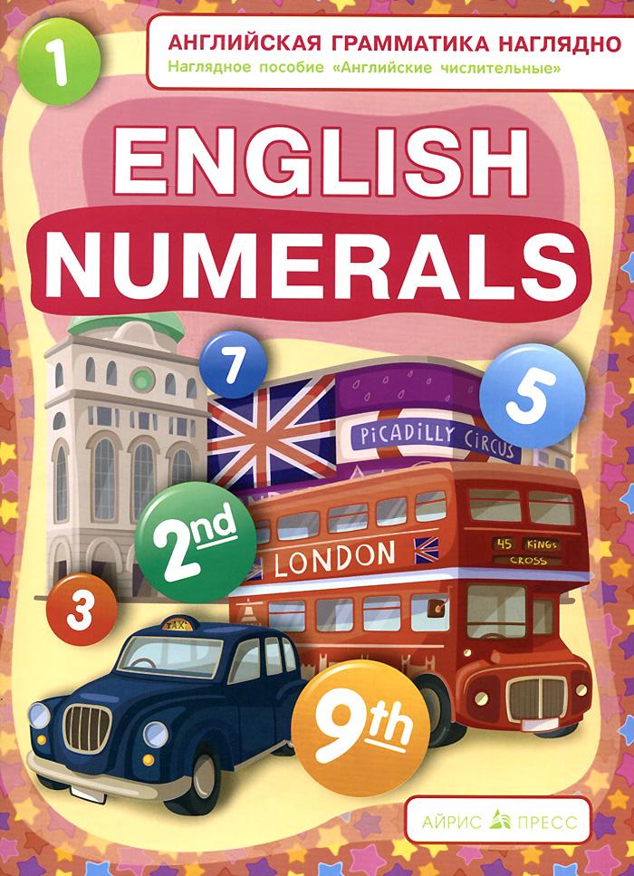 English Numerals / Английские числительные. Наглядное пособие