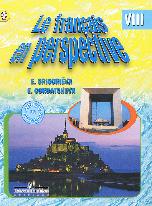 Е. Я. Григорьева, Е. Ю. Горбачева Le francais en perspective 8: Methode de francais / Французский язык. 8 класс. Учебник