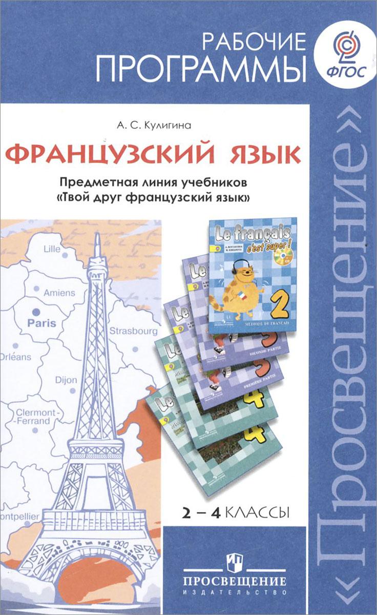 """Французский язык. 2-4 классы. Рабочие программы. Предметная линия учебников """"Твой друг французский язык"""". Пособие для учителей"""