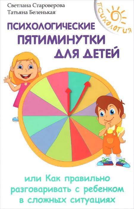 С. В. Староверова Психологические пятиминутки для детей феникс психологические пятиминутки для детей