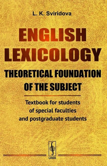 English Lexicology: Theoretical foundation of the subject: Textbook for students of special faculties and postgraduate students
