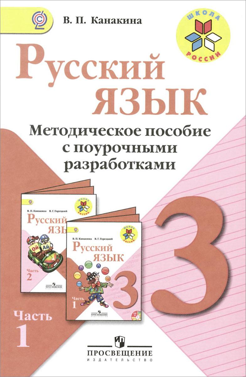 В. П. Канакина Русский язык. 3 класс. Методическое пособие с поурочными разработками. В 2 частях. Часть 1