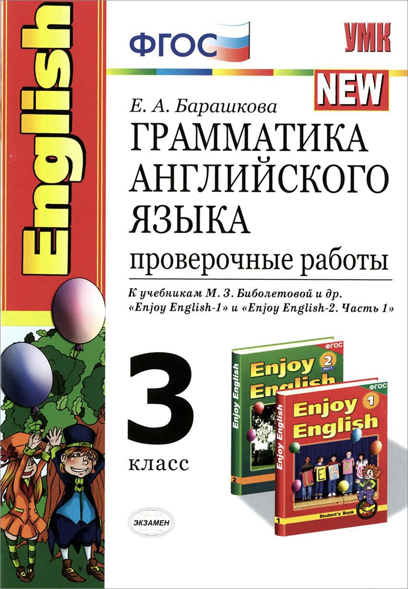 """Грамматика английского языка. 3 класс. Проверочные работы. К учебникам М. З. Биболетовой и др. """"Enjoy English-1"""" и """"Enjoy English-2. Часть 2"""""""
