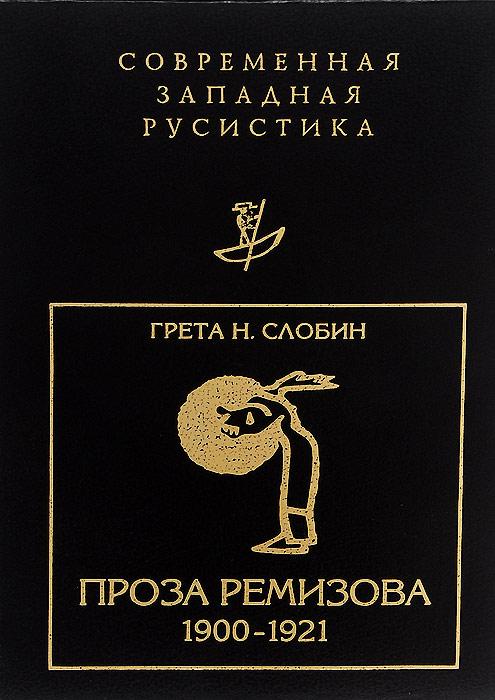 Грета Н. Слобин Проза Ремизова. 1900-1921 грета ионкис утраченный воздух