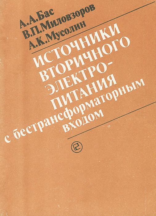 другими словами в книге А. А. Бас, В. П. Миловзоров, А. К. Мусолин
