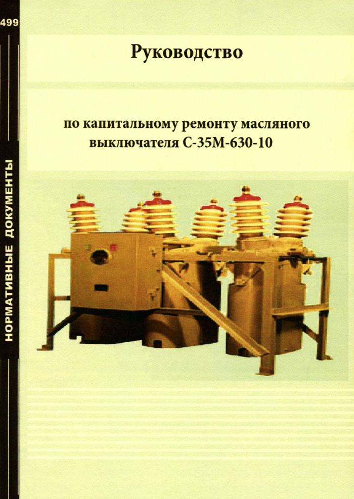 Скачать Руководство по капитальному ремонту масляного выключателя С-35М-630-10 быстро