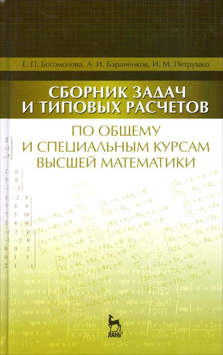 Сборник задач и типовых расчетов по общему и специальным курсам высшей математики. Учебное пособие