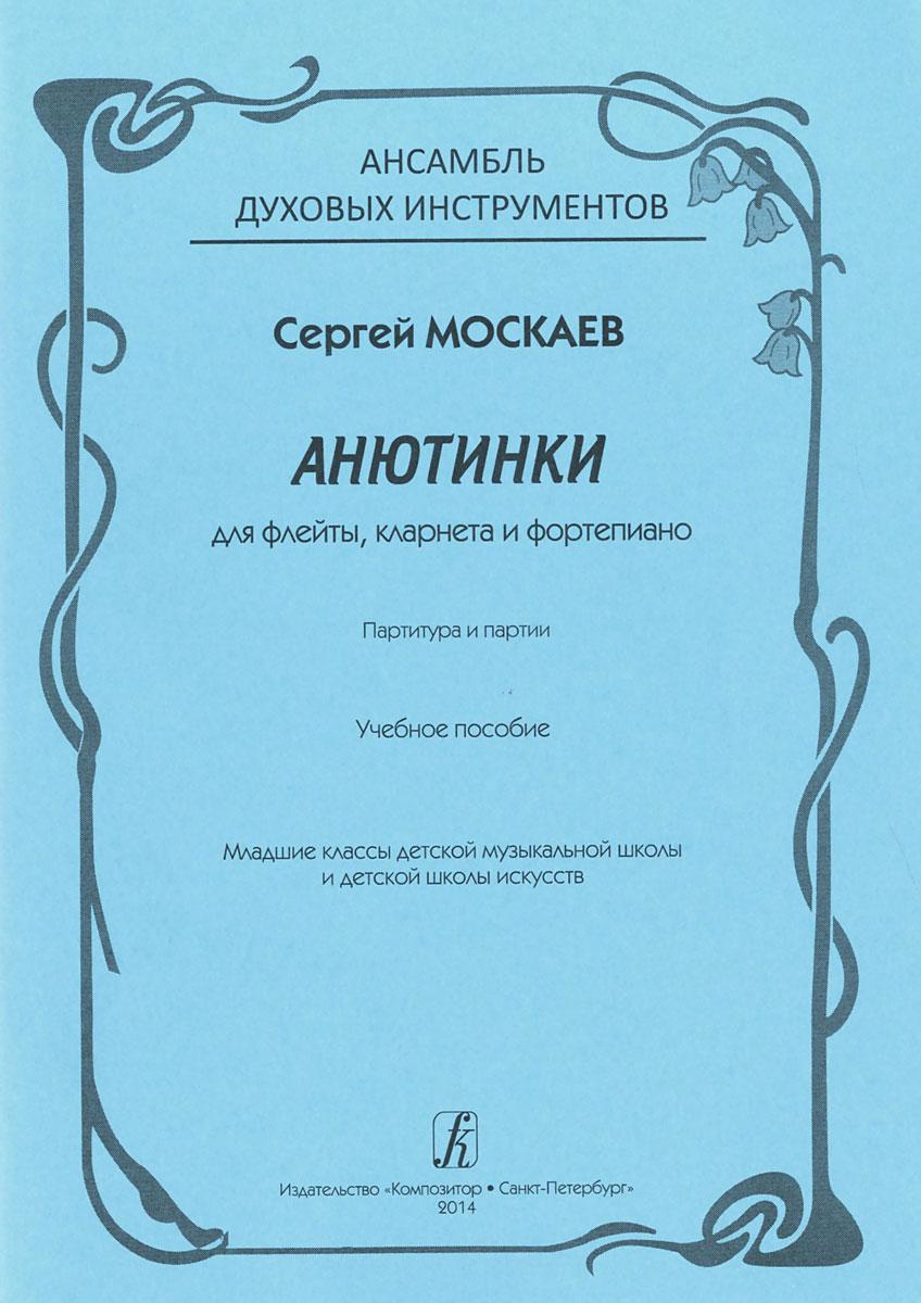С. Москаев. Анютинки. Для флейты, кларнета и фортепиано. Партитура и партии. Учебное пособие
