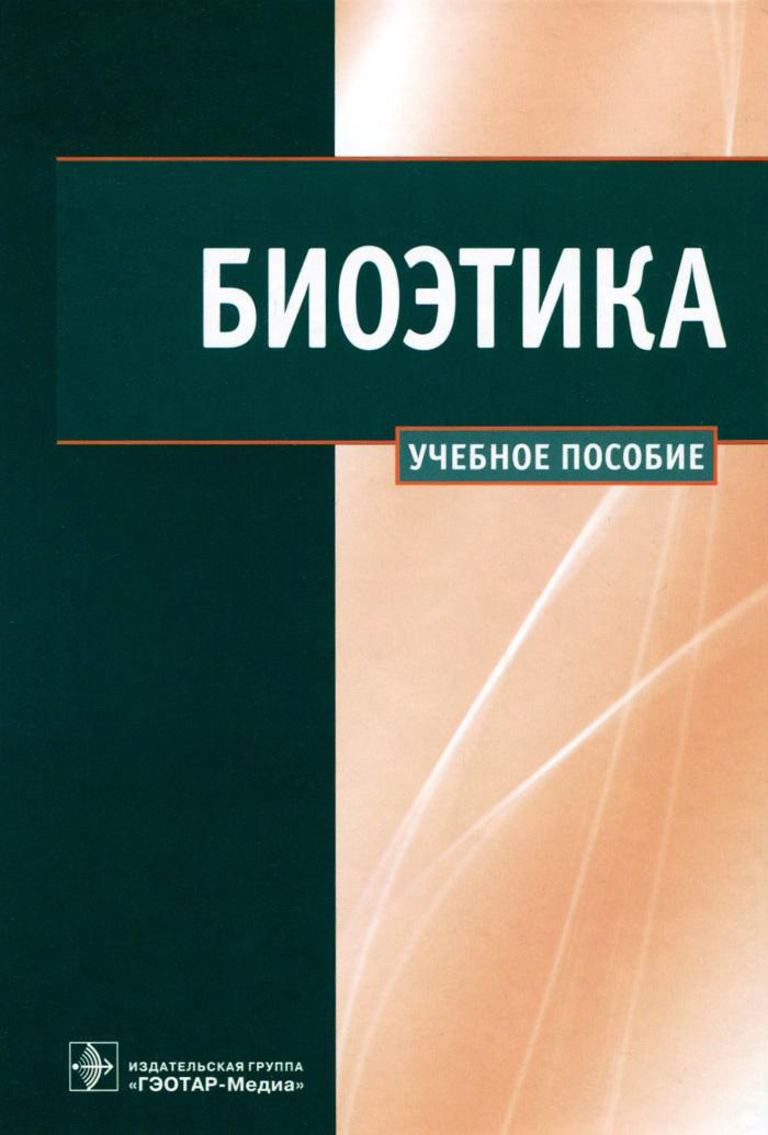 Биоэтика. Учебное пособие