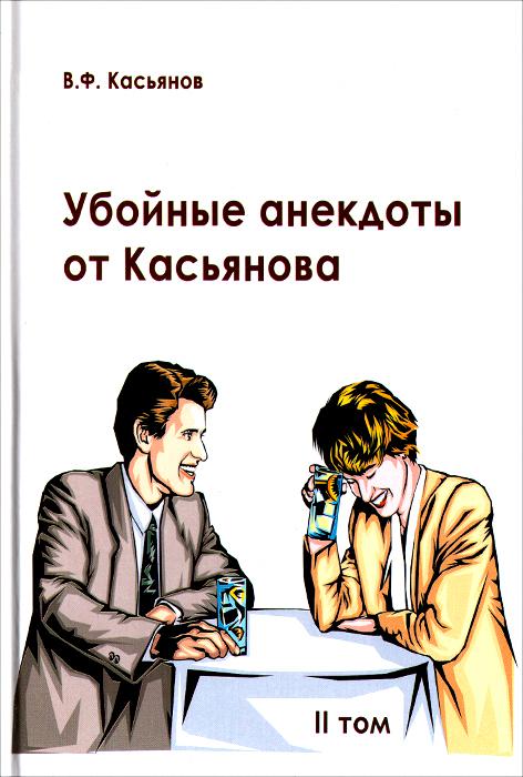 Убойные анекдоты от Касьянова для взрослого читателя. Том 2