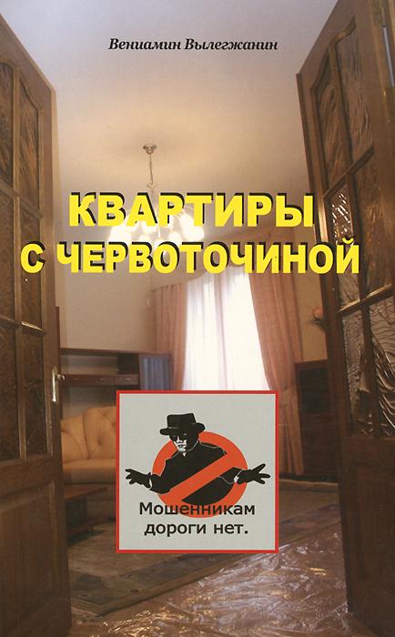 Вениамин Вылегжанин Квартиры с червоточиной орел квартира агенство недвижимости