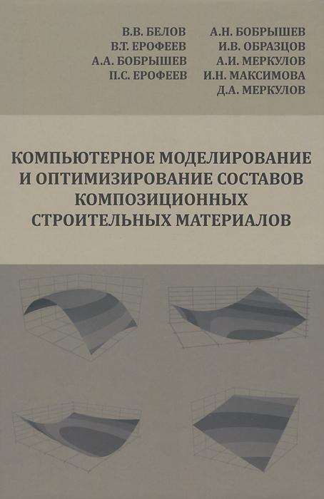 Компьютерное моделирование и оптимизирование составов композиционных строительных материалов