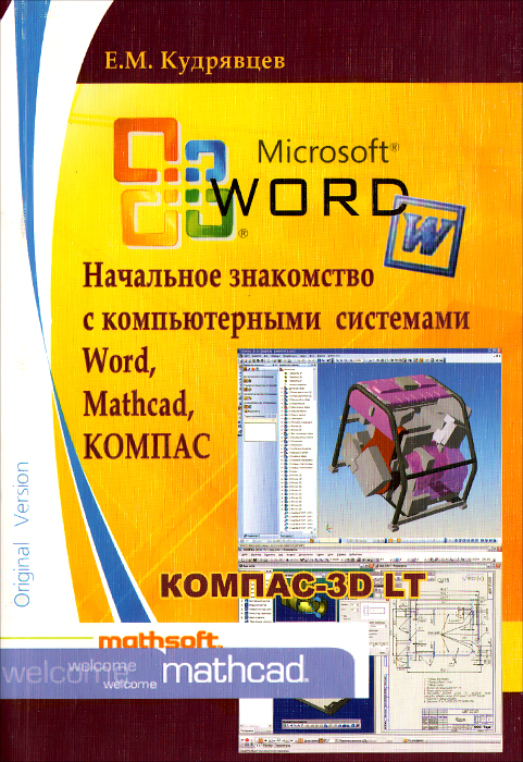 Начальное знакомство с компьютерными системами Word, Mathcad, КОМПАС. Учебное пособие