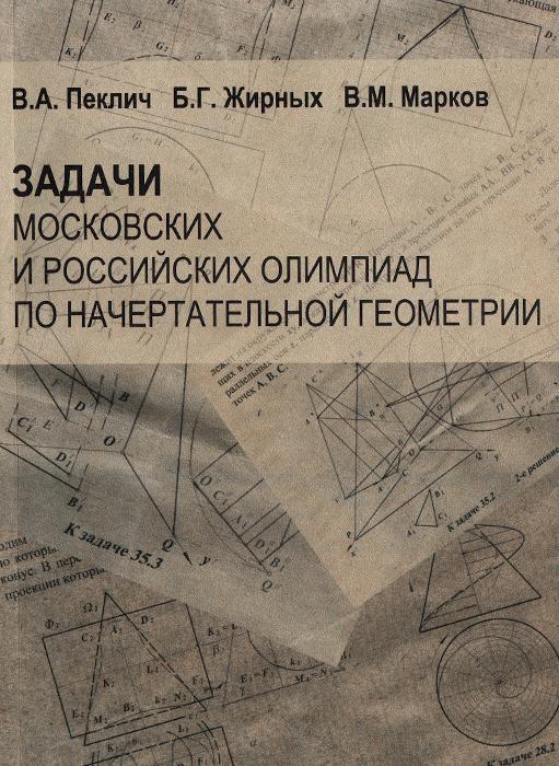Задачи московских и российских олимпиад по начертательной геометрии