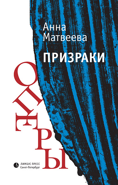Анна Матвеева Призраки оперы