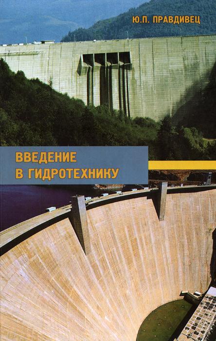 Введение в гидротехнику. Учебное пособие